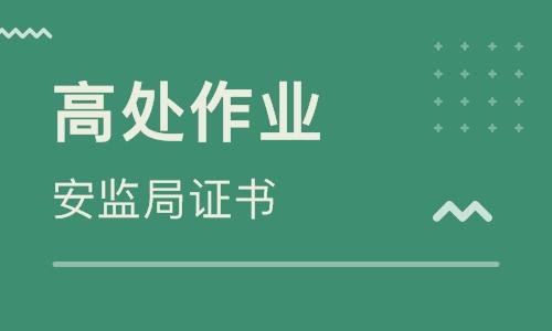 2019年湖北安监局特种作业操作证办理需要考试吗?