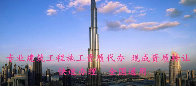 武汉建筑企业资质办理转让应该如何做呢?
