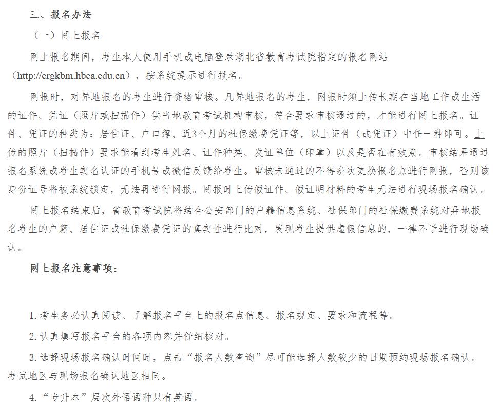 209年湖北省成人高考大专学历如何报名啊?