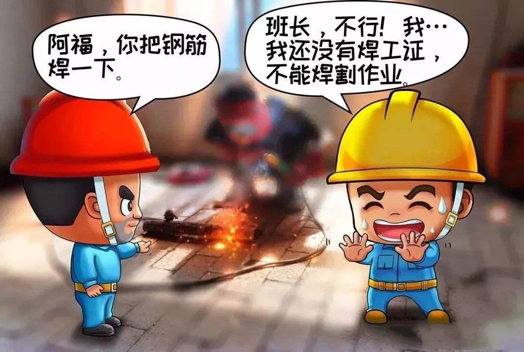 武汉建设厅特种作业操作证如何查询真假?