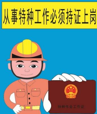 2019年湖北安监局证书改版,正式采用电子版形式啦