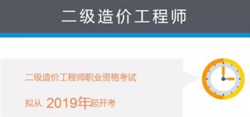 2019年重庆二级造价师工程师开始报名啦