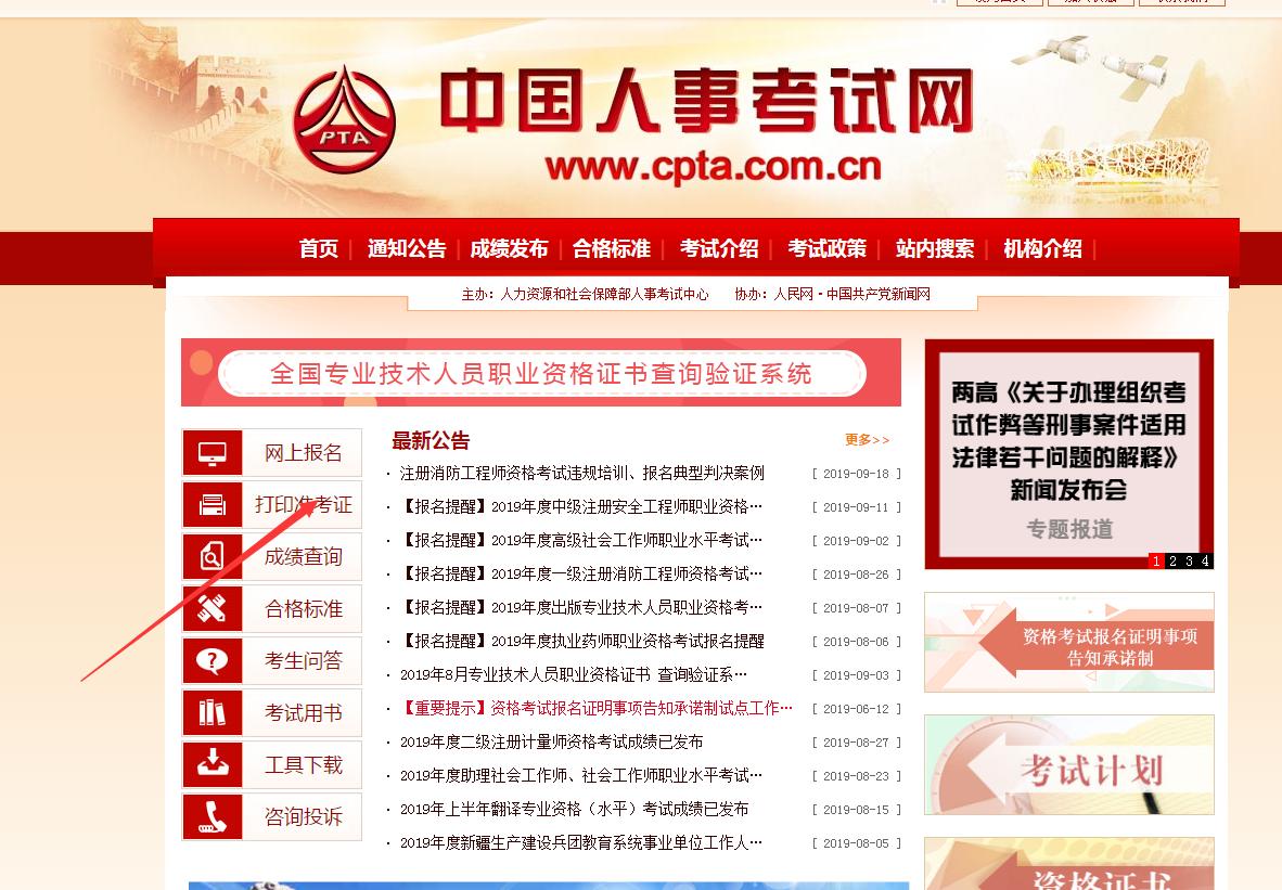 2019年湖北省执业药师、造价工程师已经开始打印准考证啦,今天开始啦