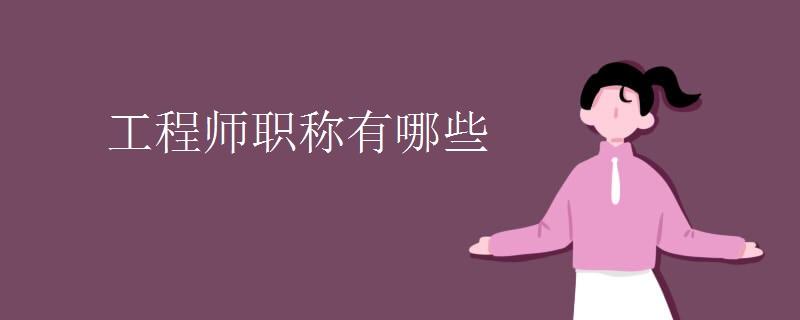 2020年湖北武汉中级工程师职称怎么报名?人社局这样说