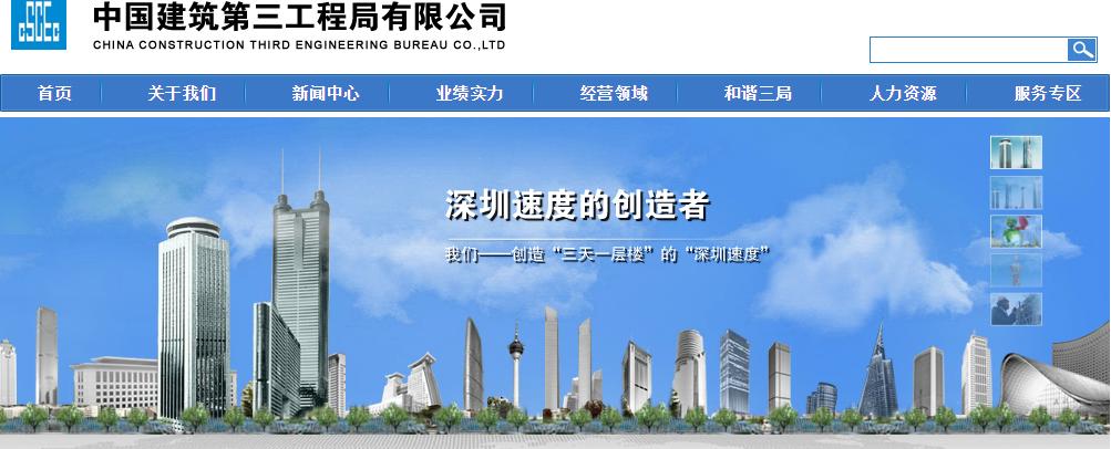 揭秘中国八大工程局最新排名!来看看你的局占第几名呢?