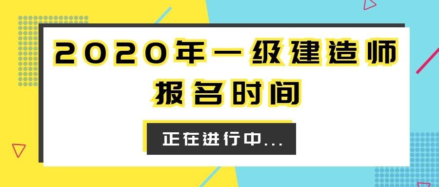 2020年一级建造师报名时间出来了吗?河南省一级建造师报名时间已出