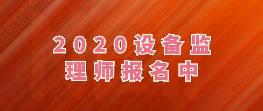 2020年湖北设备监理师报名已经开始啦?湖北省人事考试网官方通知
