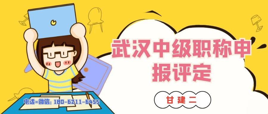 2020年武汉市中级职称如何申报吗?申报需要什么材料呢?评定条件是什么呢?
