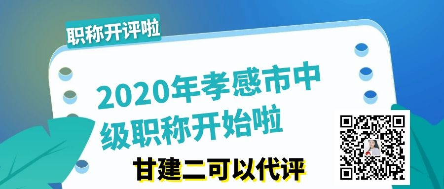 2020年湖北省孝感市中级职称评审开始了吗?中级职称如何评审呢?