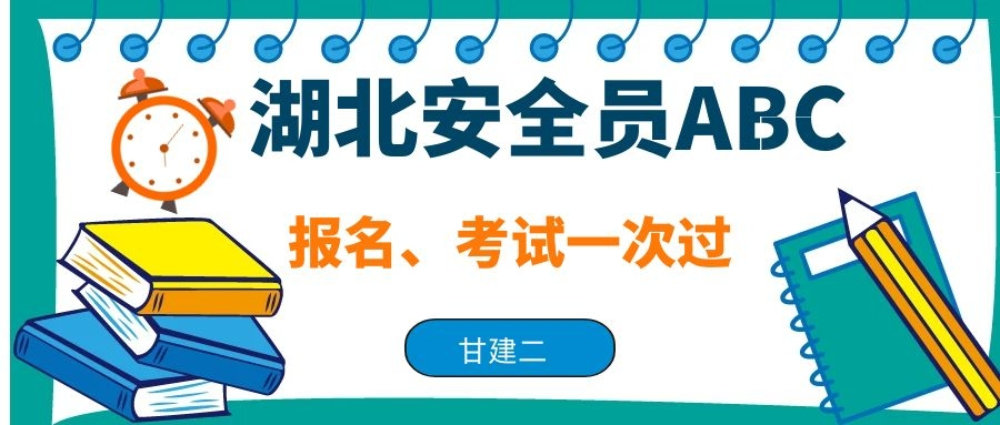 2021年湖北省住建厅安全员ABC证书如何报考?怎么才能拿一个安全员C证呢?